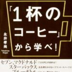 【お勧め本】戦略は「1杯のコーヒー」から学べ!